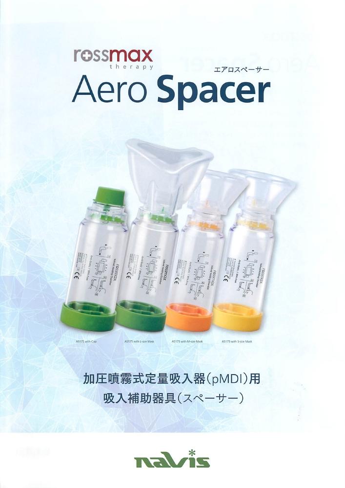 [エアロスペーサー (Aero Spacer)のカタログ