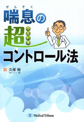 表紙絵「喘息の超コントロール法」