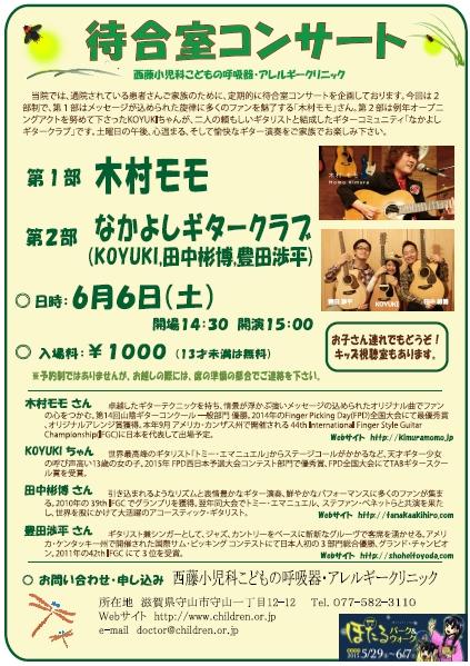 待合室コンサート フライヤー(2015年6月6日)