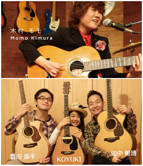 木村モモ、なかよしギタークラブ(KOYUKI,田中彬博,豊田渉平)