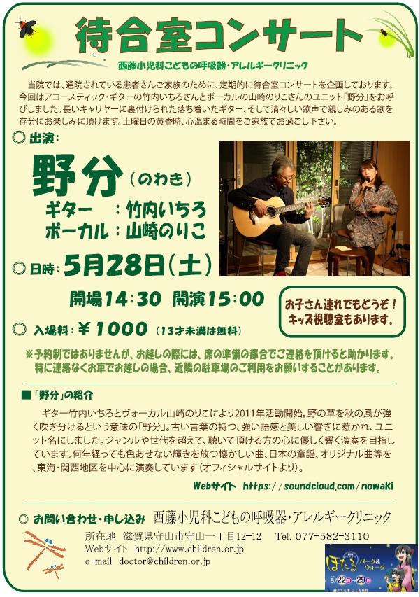 待合室コンサート フライヤー(2016年5月28日)