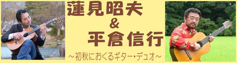 [初秋におくるギター・デュオ - 蓮見昭夫&平倉信行]