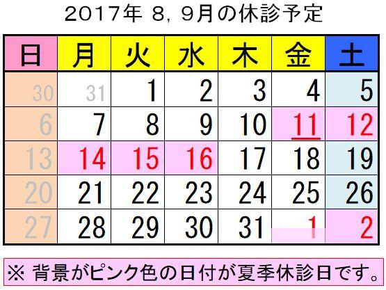 [画像:H29(2017).8,9月の休診日]