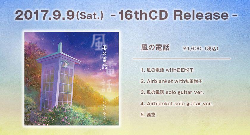 [わたなべゆう 16枚目CDアルバム 『風の電話』]