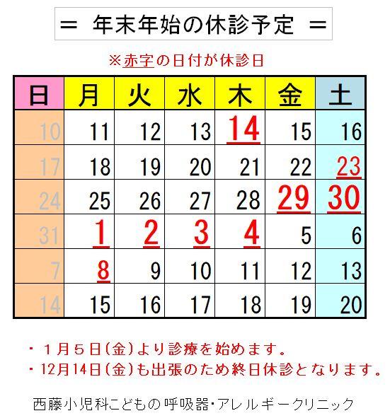 西藤小児科 2017-18年-年末年始休み予定