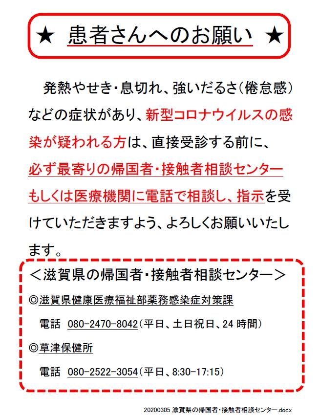 滋賀県の帰国者・接触者相談センター