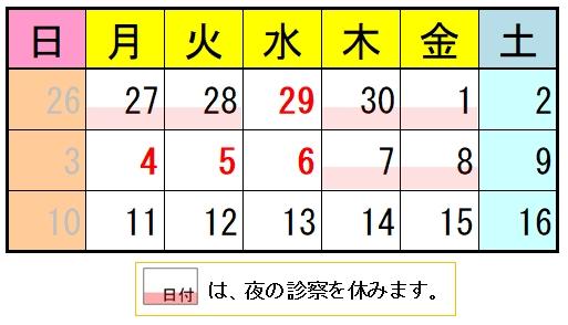 4月20日(月)より「夕夜の診察」をお休みします。