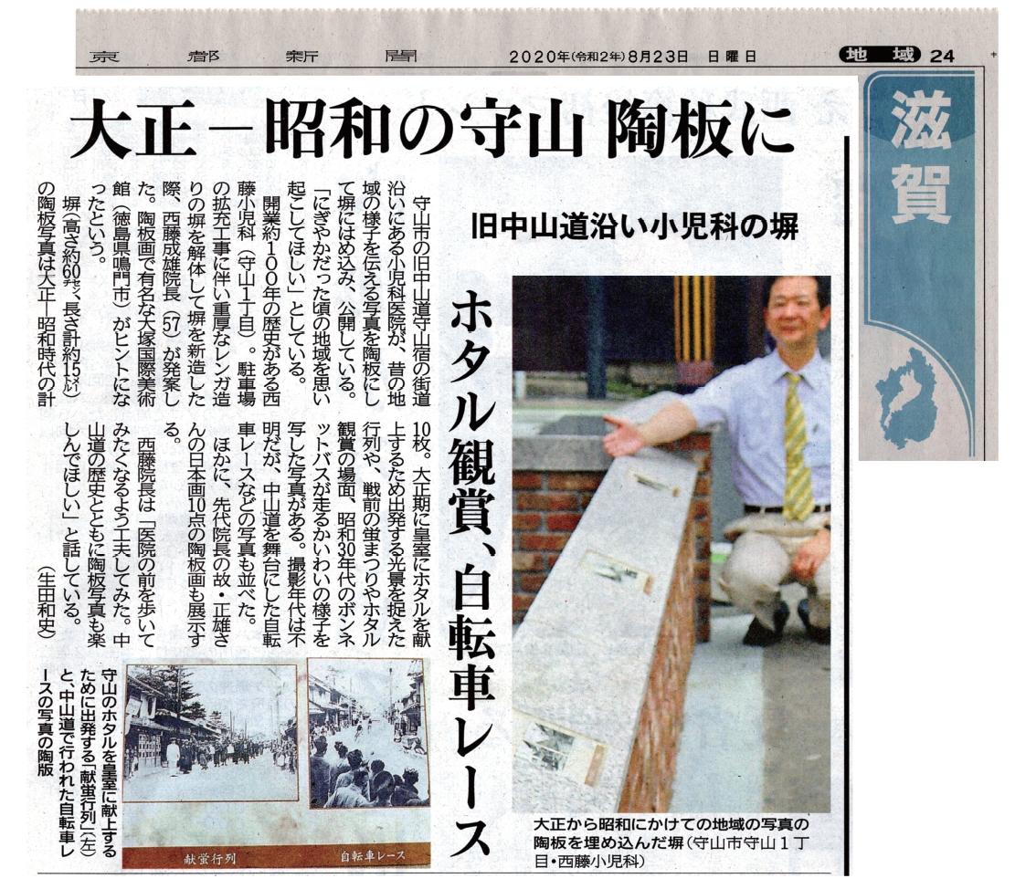 [2020年8月23日の京都新聞に西藤小児科こどもの呼吸器・アレルギークリニックの駐車場の塀の陶板写真が紹介されました。]