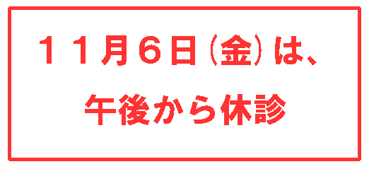 20201106Afternoon_Closed.jpg