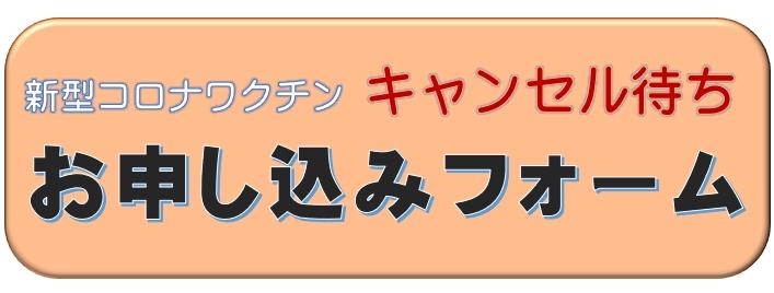 [新型コロナワクチン接種のキャンセル待ち申込み)]