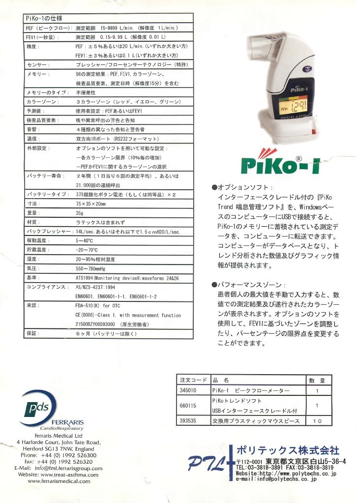 Piko-1 Pamphlet02.JPG