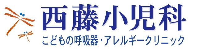 西藤小児科こどもの呼吸器・アレルギークリニック … 滋賀県守山市の小児科医院 ## 20210829公式Webサイトのヘッダーロゴ##